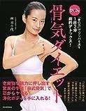 「骨の力」でリンパを流す 1日3分 劇的デトックス! DVD付 骨気ダイエット amazon
