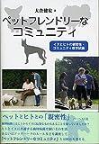 ペットフレンドリーなコミュニティ:イヌとヒトの親密性・コミュニティ疫学試論