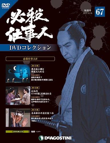 必殺仕事人DVDコレクション 67号 [分冊百科] (DVD付)