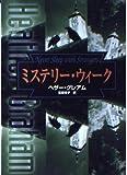ミステリー・ウィーク (MIRA文庫 HG 1-2)