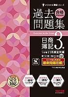 合格するための過去問題集 日商簿記3級 '19年11月検定対策 (よくわかる簿記シリーズ)