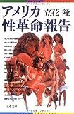 アメリカ性革命報告 (文春文庫 (330‐1))