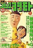 コミックヨシモト 2007年 9/4号 [雑誌]