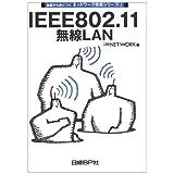 ネットワーク技術シリーズ3 IEEE802.11無線LAN (基礎から身につくネットワーク技術シリーズ)