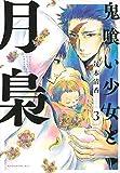 鬼喰い少女と月梟(3) (KCx)