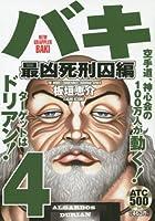 バキ 最凶死刑囚編 4 (AKITA TOP COMICS500)