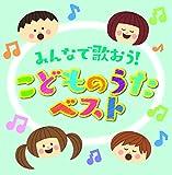 決定盤 「みんなで歌おう! こどものうた」ベスト