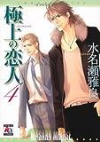 極上の恋人4 (アクアコミックス)