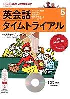 NHK CD ラジオ 英会話タイムトライアル 2013年5月号