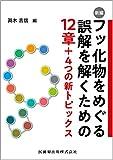 新編 フッ化物をめぐる誤解を解くための12章+4つの新トピックス
