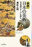 快読・日本の美術―美意識のルーツを探る