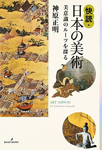快読・日本の美術―美意識のルーツを探るの詳細を見る