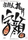 字顔 (POST CARD BOOK)