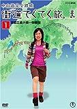 街道てくてく旅 中山道完全踏破vol.1 [DVD]