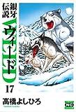 銀牙伝説ウィード (17) (ニチブンコミック文庫 (TY-17))