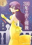 200年の夜と孤独 ~おひとりさま吸血鬼~ (1) (まんがタイムコミックス)