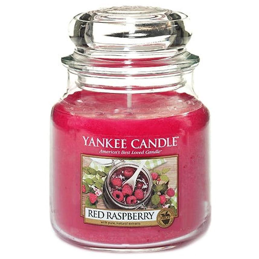 寄り添う責ひもYankee Candleレッドラズベリーミディアムジャーキャンドル、フルーツ香り