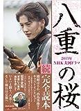 NHK大河ドラマ 「八重の桜」続・完全読本 (NIKKO MOOK)