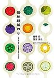 伝統野菜の今—地域の取り組み、地理的表示の保護と遺伝資源 (アサヒ・エコ・ブックス)