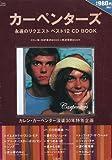 【12曲入CD付き】 カーペンターズ 永遠のリクエスト ベスト12 CD BOOK ([CD+テキスト])