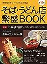 そば・うどん店繁盛BOOK第19集 (旭屋出版MOOK)