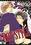 HOT STYLE (ディアプラス・コミックス)