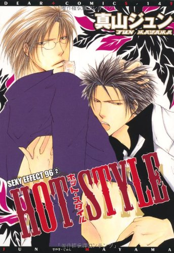HOT STYLE (ディアプラス・コミックス)の詳細を見る
