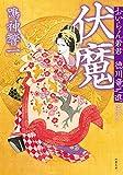 伏魔-おいらん若君 徳川竜之進(3) (双葉文庫)