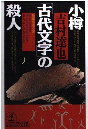小樽「古代文字」の殺人 (光文社文庫)の詳細を見る