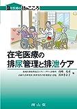 在宅医療の排尿管理と排泄ケア (在宅医療の技とこころ)