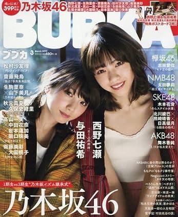 BUBKA (ブブカ) 2017年3月号