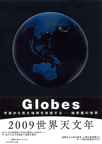 Globes―地球儀の世界の詳細を見る