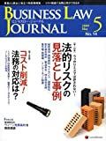 BUSINESS LAW JOURNAL (ビジネスロー・ジャーナル) 2009年 05月号 [雑誌]