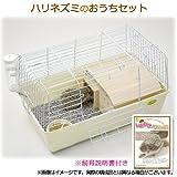 三晃商会 SANKO ハリネズミのおうちセット 飼育説明書つき ケージ 床材 ハウス