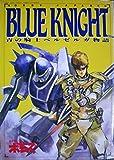 青の騎士ベルゼルガ物語 BLUE KNIGHT I (月刊ホビージャパン2月号別冊)