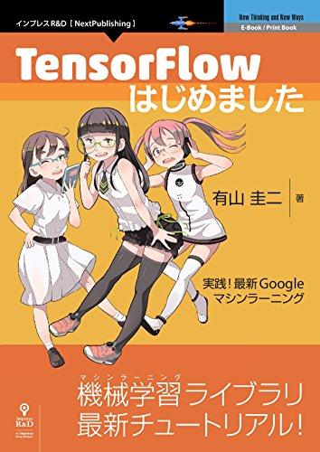 TensorFlowはじめました 実践!最新Googleマシンラーニング (NextPublishing)の詳細を見る