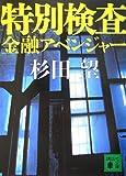 特別検査<金融アベンジャー> (講談社文庫)
