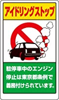 833-29BT 構内標識 アイドリングストップ東京都版