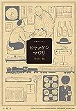 ヒャッケンマワリ (楽園コミックス)