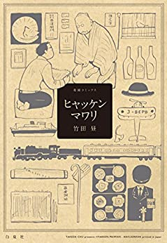 [竹田昼]のヒャッケンマワリ (楽園コミックス)