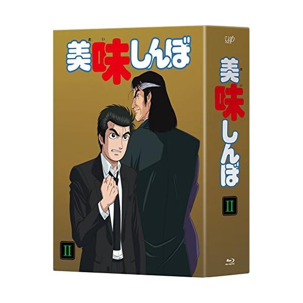 美味しんぼ Blu-ray BOX2の商品画像