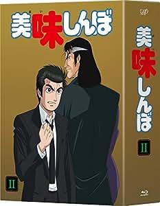 【Amazon.co.jp限定】美味しんぼ Blu-ray BOX2(全巻購入特典:「BOX1~3収納BOX」引換シリアルコード付)