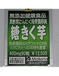 黒酢黒にんにく烏骨鶏卵黄/菊芋糖系 (90粒)90日分¥12,500