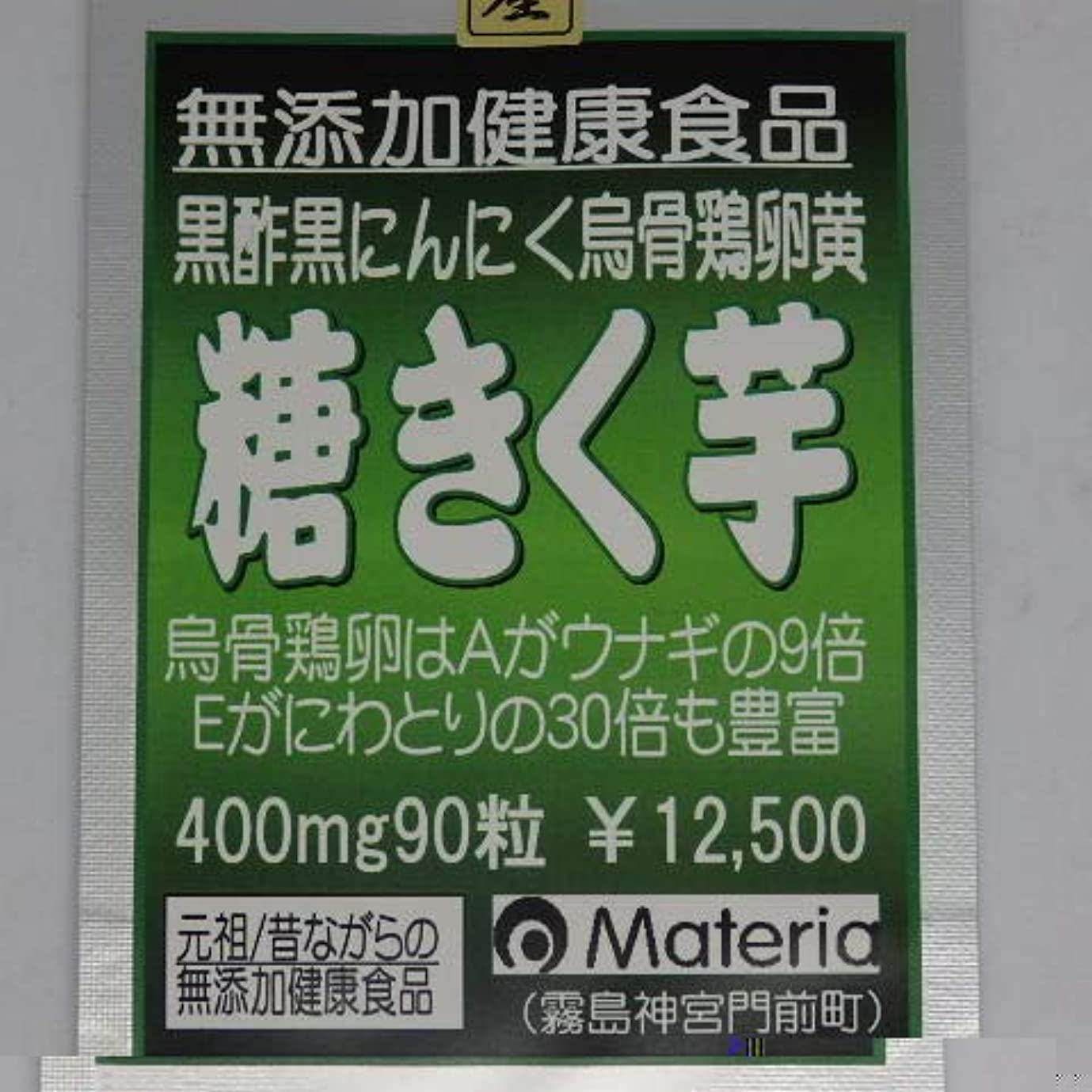 トン聞きます怠けた無添加健康食品/黒酢黒にんにく烏骨鶏卵黄/菊芋糖系 (90粒)90日分¥12,500