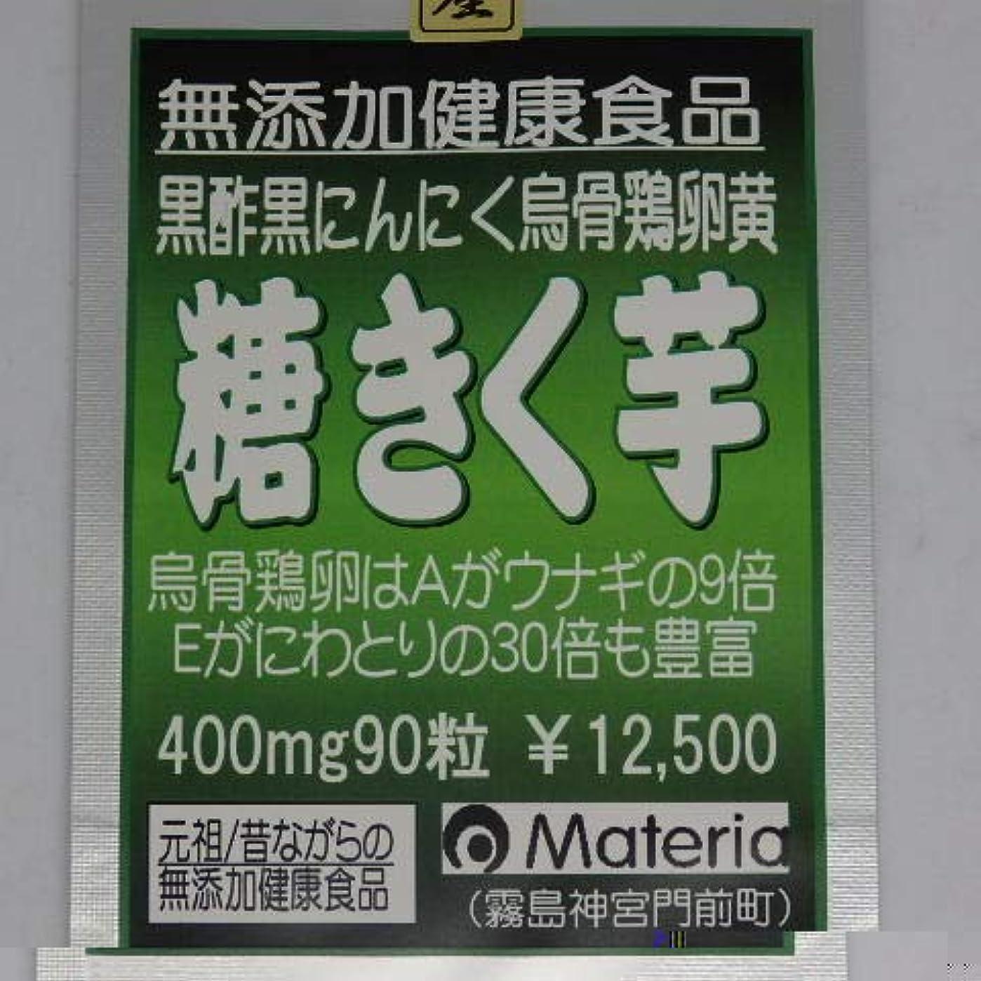 酸っぱい執着チェスをする無添加健康食品/黒酢黒にんにく烏骨鶏卵黄/菊芋糖系 (90粒)90日分¥12,500