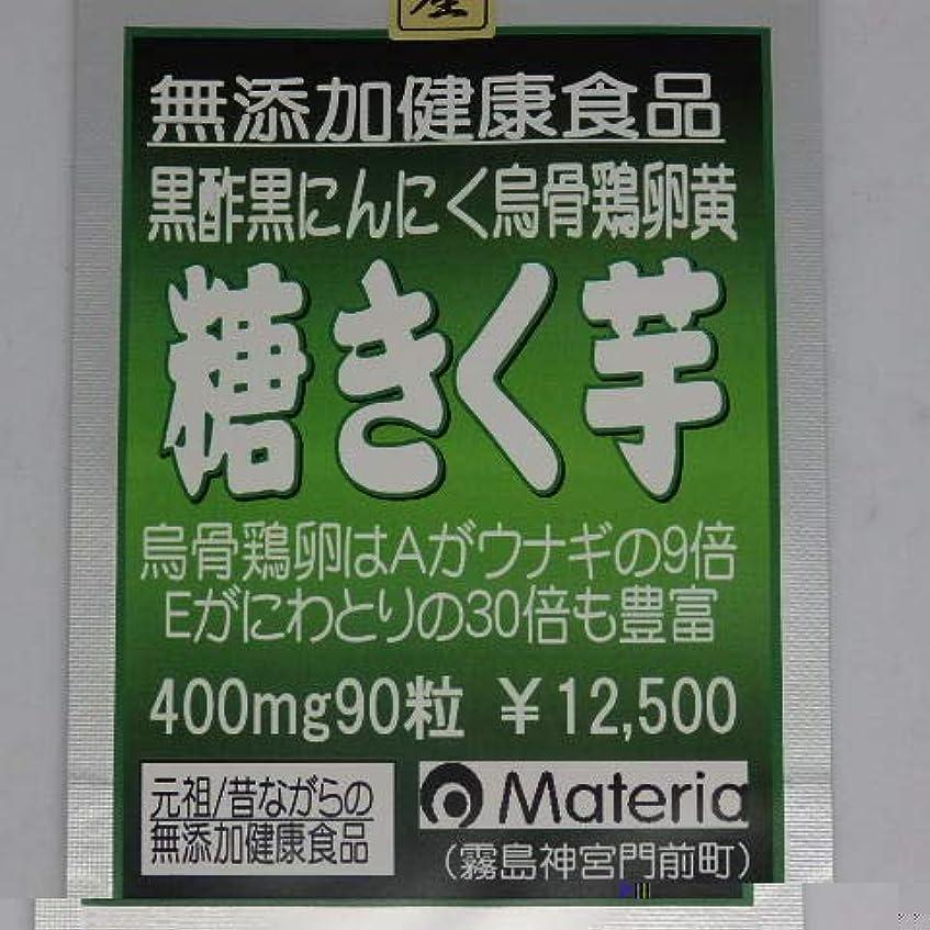 聖歌ボート現像黒酢黒にんにく烏骨鶏卵黄/菊芋糖系 (90粒)90日分¥12,500