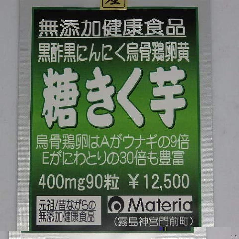無添加健康食品/黒酢黒にんにく烏骨鶏卵黄/菊芋糖系 (90粒)90日分¥12,500