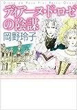 ディアーヌ・ド・ロゼの陰謀 / 岡野 玲子 のシリーズ情報を見る