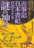 古事記 日本書紀に出てくる謎の神々 (新人物往来社文庫)