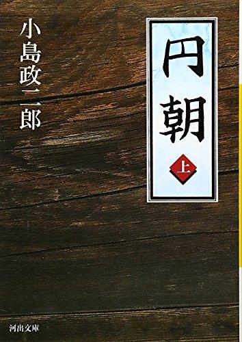 円朝〈上〉 (河出文庫)の詳細を見る